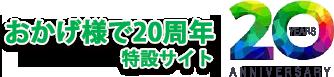 老健ぶんすい20周年特設サイト